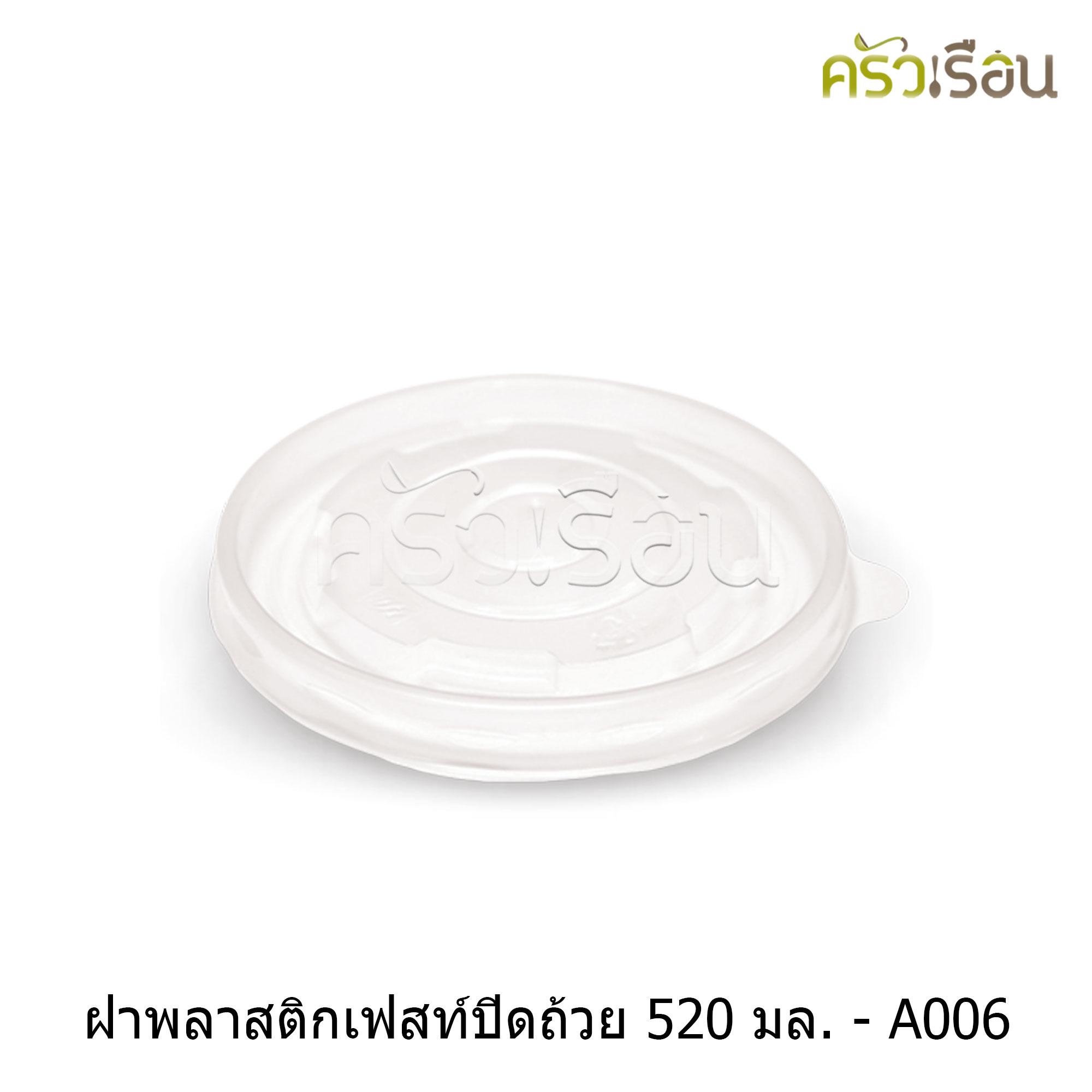 Fest เฟสท์ - ฝาพลาสติกสำหรับถ้วยเฟสท์ 520 มล. 50 ใบ - A006