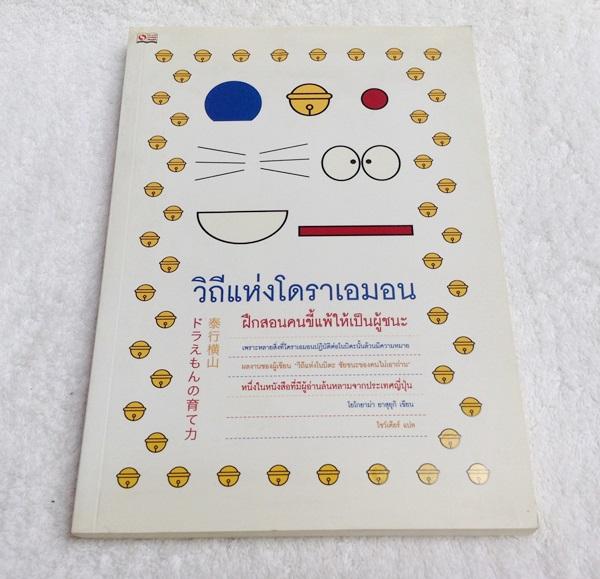 วิธีแห่งโดเรมอน ฝึกสอนคนขี้แพ้ให้เป็นผู้ชนะ โยโกยาม่า ยาสุยุกิ เขียน (พิมพ์ครั้งแรก) ตุลาคม 2552