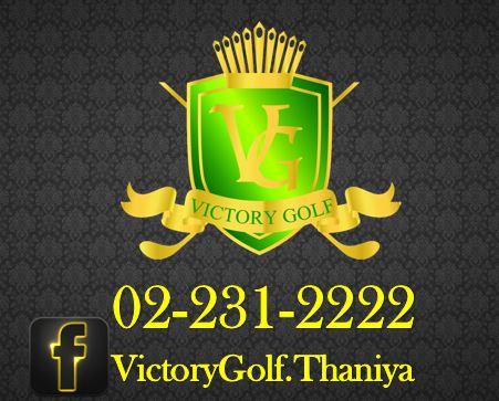 https://www.facebook.com/Victory-golfnet-%E0%B8%98%E0%B8%99%E0%B8%B4%E0%B8%A2%E0%B8%B0%E0%B8%9E%E0%B8%A5%E0%B8%B2%E0%B8%8B%E0%B9%88%E0%B8%B2-169454116584969/
