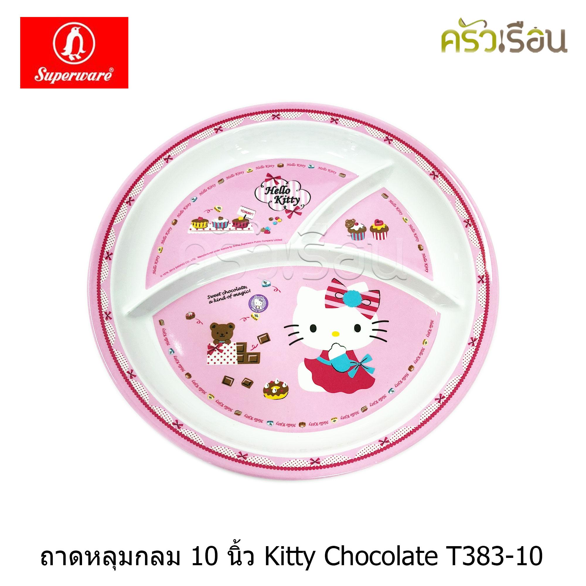 Superware ถาดหลุมกลม Kitty Chocolate 10 นิ้ว T383-10