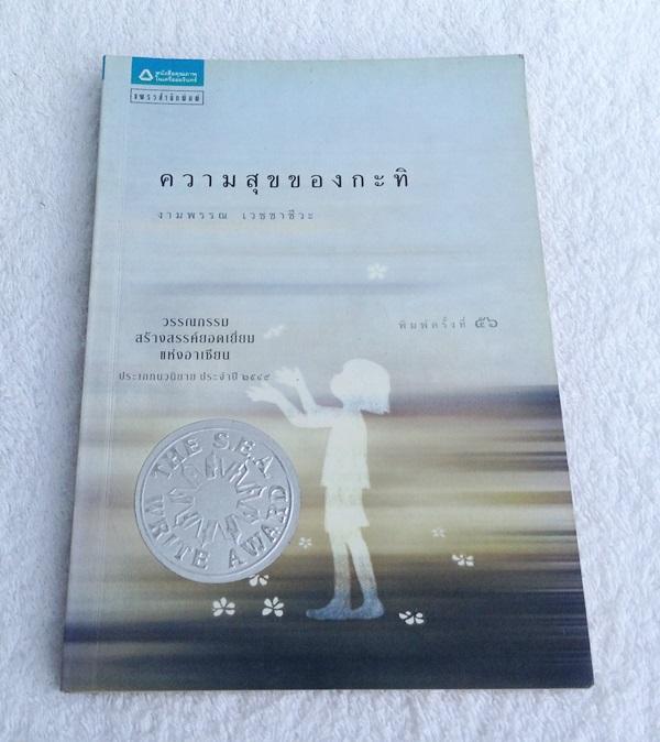 ความสุขของกะทิ งามพรรณ เวชชาชีวะ เขียน (พิมพ์ครั้งที่ 56) กันยายน 2551