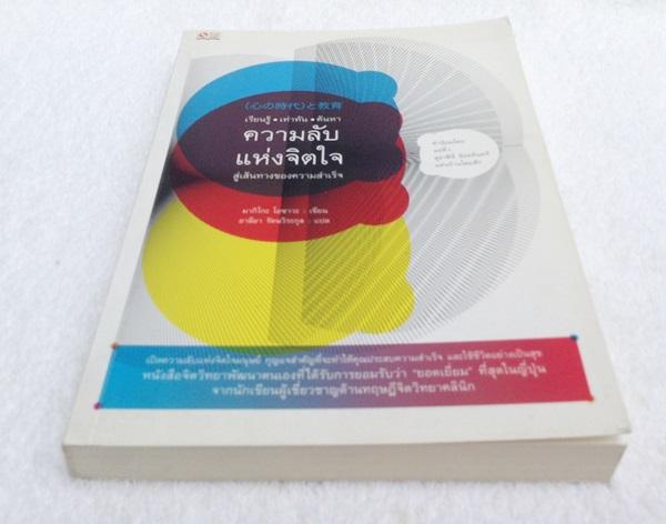 """""""ความลับแห่งจิตใจ"""" สู่เส้นทางของความสำเร็จ มากิโกะ โอซาวะ เขียน (พิมพ์ครั้งแรก) กันยายน 2552"""
