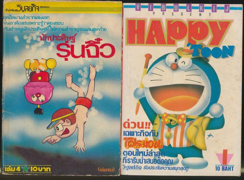 นักประดิษฐ์รุ่นจิ๋ว,HAPPY TOON มี 2 เล่ม