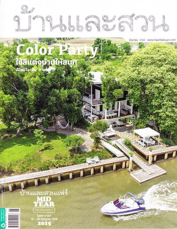 บ้านและสวน ปีที่ 39 ฉบับที่ 466 มิถุนายน 2558 Color Party