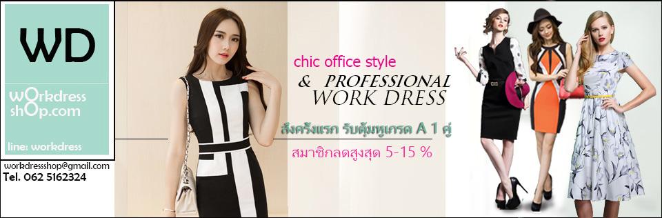ชุดทำงานสวยๆ ไว้ใจเรา Work Dress Shop
