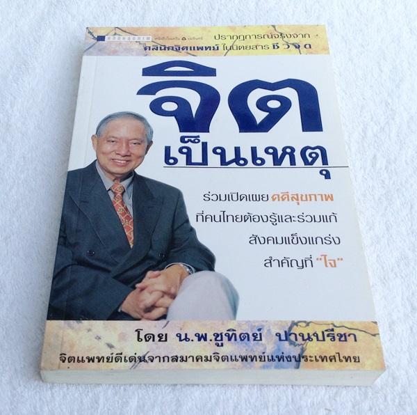 จิตเป็นเหตุ น.พ.ชูทิตย์ ปานปรีชา เขียน (พิมพ์ครั้งแรก) กันยายน 2544