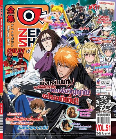 Zenshu Anime Magazine Vol.51