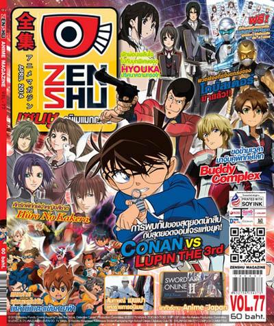 Zenshu Anime Magazine Vol.77