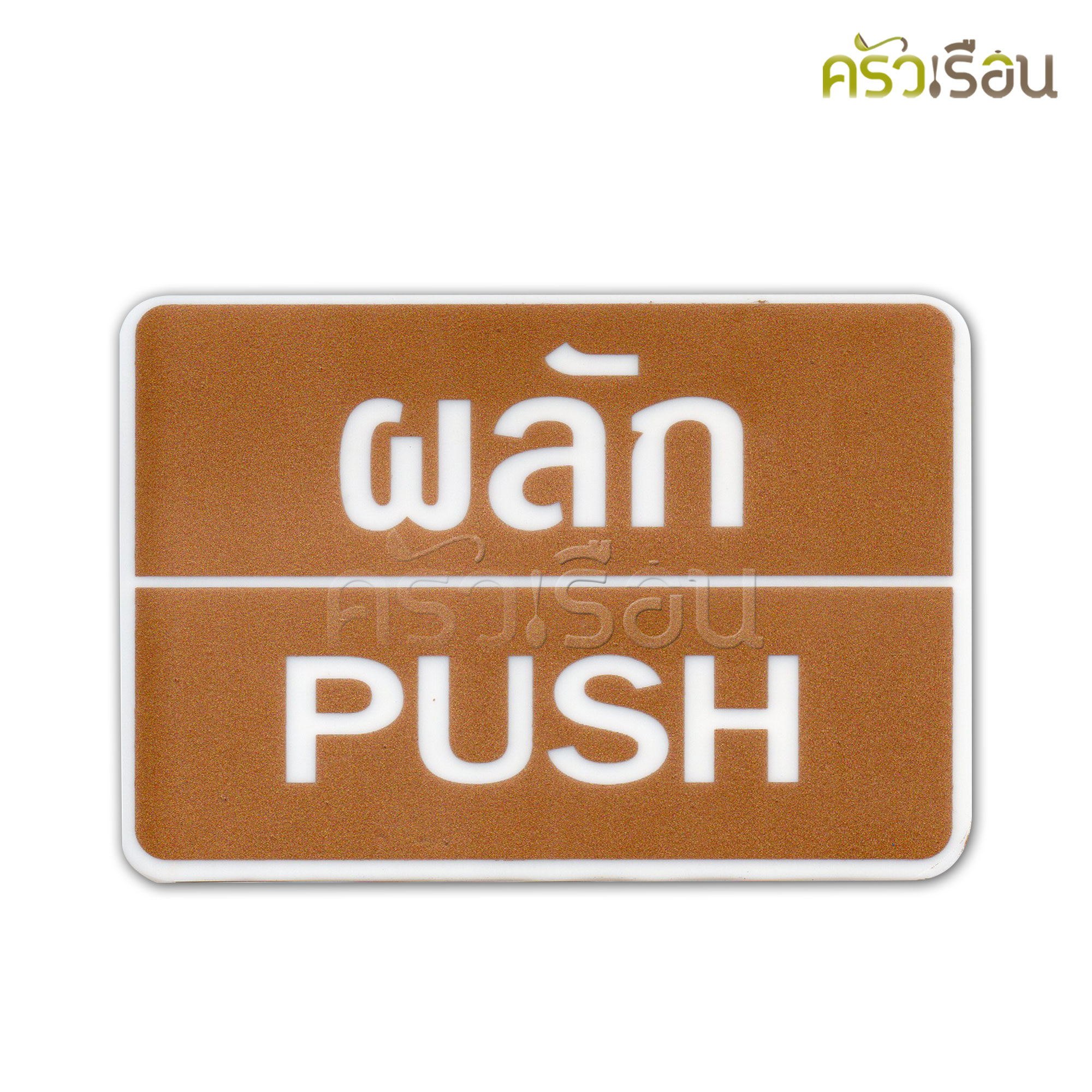 ป้าย - ผลัก / PUSH