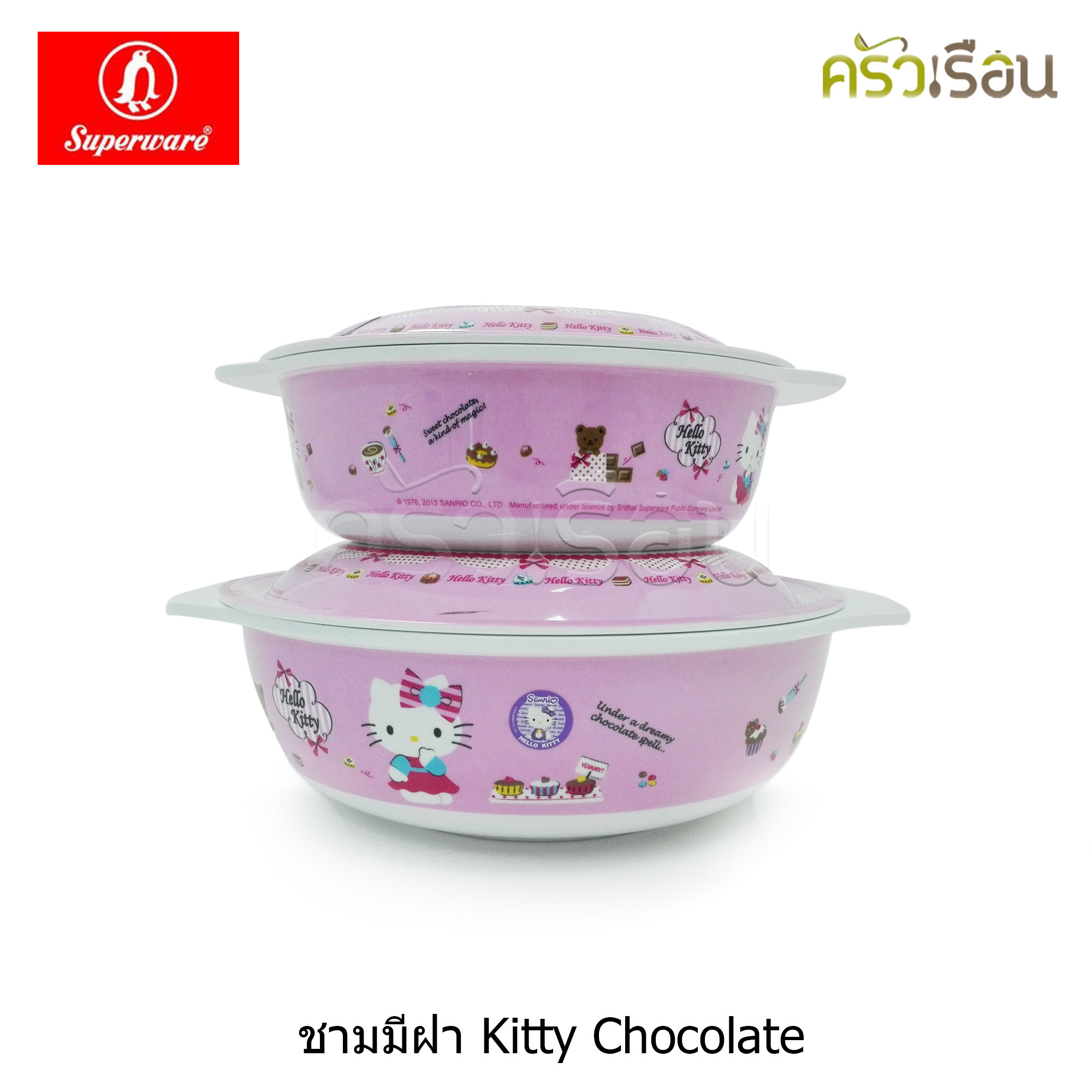 Superware ชามมีฝา Kitty Chocolate