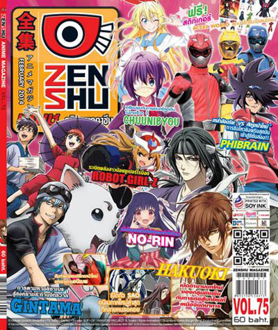 Zenshu Anime Magazine Vol.75