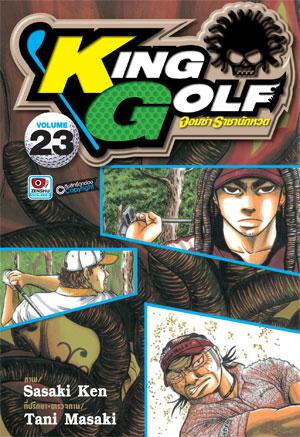 King Golf จอมซ่าราชานักหวด เล่ม 23