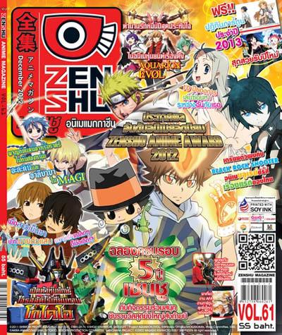 Zenshu Anime Magazine Vol.61