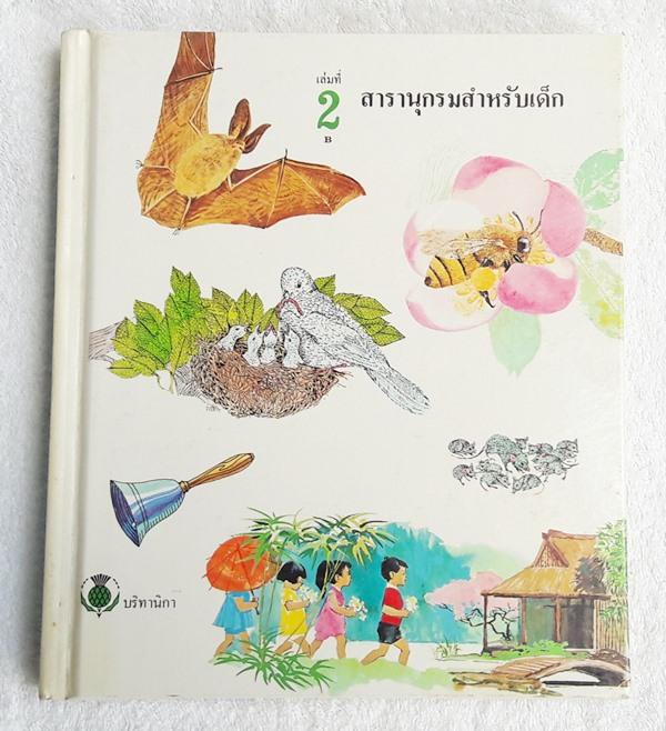 สารานุกรมสำหรับเด็ก เล่มที่ 2 โดย เอ็นไซโคลพิเดีย บริทานิกา พิมพ์ครั้งที่ 3 พ.ศ.2529