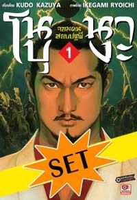 [SET] โนบุนางะ จอมคนสยบปฐพี (8 เล่มจบ)