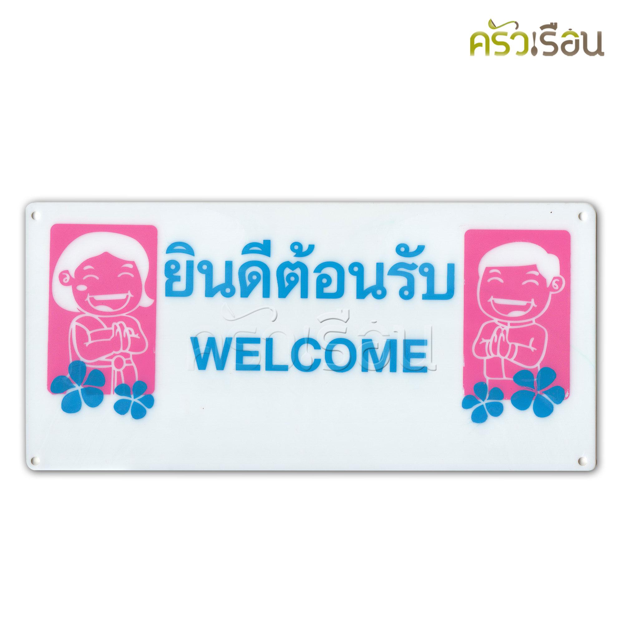 ป้าย - ยินดีตอนรับ Welcome