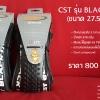 ยางนอก CST รุ่น BLACK JACK (27.5x1.95)