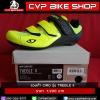 รองเท้าจักรยานเสือหมอบ GIRO รุ่น TREBLE II™