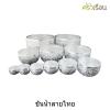 ลายไทย - ขันน้ำอลูมิเนียม ลายไทย (คละลาย)