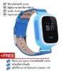 Q60 GPS Watch นาฬิกา ติดตามเด็ก ป้องกันเด็กหาย พร้อมคู่มือภาษาไทย (สีฟ้า)