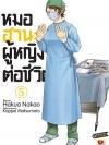 หมอฮานะ ผู้หญิงต่อชีวิต เล่ม 5