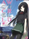 [NOVEL] Accel World เล่ม 7