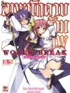 World Break เทพนักดาบข้ามภพ เล่ม 1