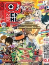Zenshu Anime Magazine Vol.61