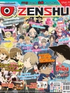 Zenshu Anime Magazine Vol.110