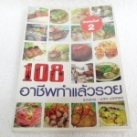 108 อาชีพทำแล้วรวย นาคา นาคทอง เขียน (พิมพ์ครั้งที่ 2) พฤษภาคม 2548