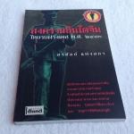 สงครามอินโอจีน สรศัลย์ แพ่งสภา เขียน (พิมพ์ครั้งแรก) สิงหาคม 2545