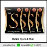 Sye S (ซายเอส) 4 กล่อง