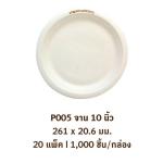 Gracz เกรซ - จานกลมมีขอบไบโอชานอ้อย - P005 - ขนาด 10 นิ้ว แพ็ค 50 ใบ
