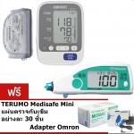 Omron เครื่องวัดความดัน รุ่น HEM-7130 และ TERUMO เครื่องตรวจน้ำตาล Medisafe Mini แถมฟรี Adapter + แผ่นตรวจกับเข็มอย่างละ 30 ชิ้น