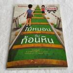 ไม้หมอนกับก้อนหิน, รางวัลชมเชย นวนิยายสำหรับเยาวชน แว่นแก้ว ปี 2557