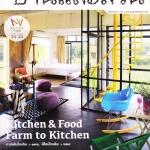 บ้านและสวน ปีที่ 39 ฉบับที่ 465 พฤษภาคม 2558 Kitchen & Food Farm to Kitchen