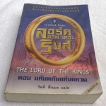 ลอร์ดออฟเดอะริงส์ (The Lord of The Rings The Followship of the Ring) ตอนที่ 1 มหันตยแห่งแหวน เจ.อาร์.อาร์. โทลคีน เขียน พิมพ์ครั้งที่ 2