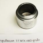 SST ลูกสูบดิสเบรค TOYOTA MTX 4WD ลูกเล็ก