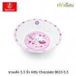 Superware ชามเด็ก 5.5 นิ้ว Kitty Chocolate B633-5.5