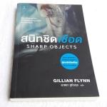สนิทชิดเชือด Sharp Objects, Gillia Flynn เขียน อาสยา ฐกัดกุล แปล