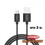 สายชาร์จ Aukey Micro USB Cable ยาว 2 เมตร