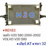 SST หม้อน้ำ VOLVO V20 S80 AT PA32 ปี 00-02