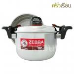 Zebra หม้อหุงต้ม Smart Lock 22 ซม. + ชั้นนึ่ง