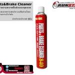 RS Brake Cleaner