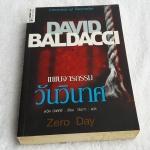 แผนจารกรรม วันวินาศ ZERO DAY, เดวิด บัลคัคซี เขียน ปิยะภา แปล (พิมพ์ครั้งแรก ) 2555