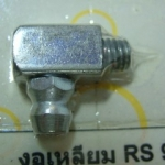 SST หัวอัดจาระบีงอเหลี่ยม 6X1.0-RS-90 (100ตัว/1กล่อง)