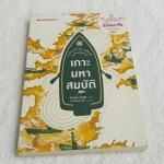 เกาะมหาสมบัติ, รางวัลชมเชย นวนิยายสำหรับผู้ใหญ่ แว่นแก้ว ปี 2557