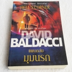 แผนถล่ม มุมนรก Hell's Corner, เดวิด บัคดัคซี เขียน ปิยะภา แปล (พิมพ์ครั้งแรก) 2554