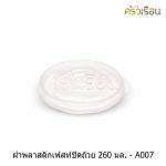 Fest เฟสท์ - ฝาพลาสติกสำหรับถ้วยเฟสท์ 260 มล. 50 ใบ - A007