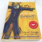 วอร์เซิ่ล กัมมิดจ์ หุ่นจอมซ่า บาร์บาร่า ยูแฟน ท็อดด์ เขียน